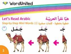 Let's Read Arabic - Step-by-Step Mini Words (1)