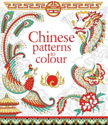 Usborne Chinese Patterns to Colour