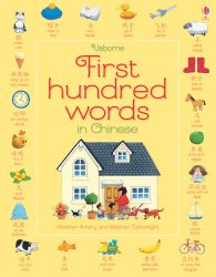 Usborne First Hundred Words in Chinese